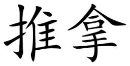 tuina script
